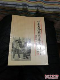 心意六合拳艺传真  凌氏十大形
