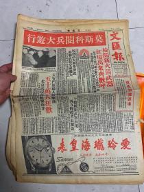 文汇报  香港版! 1957年11月8-11日四日  毛主席访问苏联!4开!