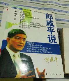 郎咸平说:公司的秘密