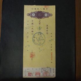 1954年支票