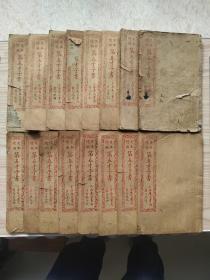民国石印小说《足本绘图水浒传》16本全一套