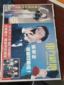 8开娱乐杂志:东方新地第141期