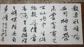 著名书法家邵鑫4尺书法