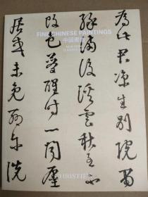 CHRISTIES 佳士得2019年3月纽约拍卖会 中国书画专场