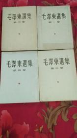毛泽东选集 (全四卷) 大32开、 全北京一版一印