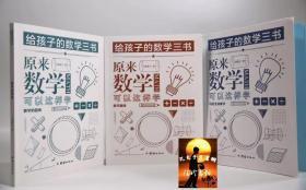 原来数学可以这样学:马先生谈算学  +  数学趣味  +  数学的园地  (套装全三册)