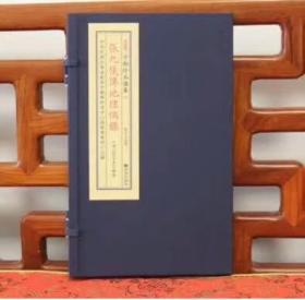 子部珍本备要第209种:张九仪传地理偶录 1函1册