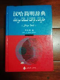 汉哈简明辞典(硬精装)瑕疵见品相描述