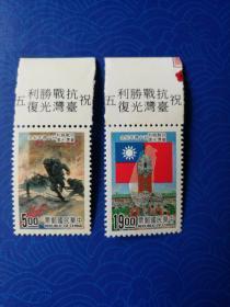 """台湾邮票:1995年纪255""""庆祝抗战胜利、台湾光复五十周年纪念""""邮票((2枚套,全,上边,带厂铭)"""