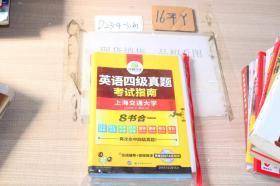英语四级真题考试指南8书合一