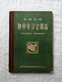 民国三十七年,表解说明《新中华分省精图》