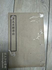 民国十九年初版《 黄太史精华录》线装连史纸白纸纸精印