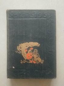 故纸犹香◆时代记忆◆老笔记本(之一):一九五三年日记本(多幅精美插图,有毛像。未曾书写)