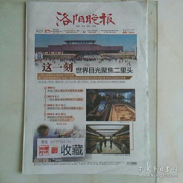 洛阳晚报:二里头夏都遗址博物馆今日开馆