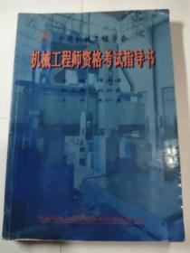 机械工程师资格考试指导书