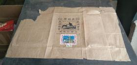 民国包装广告纸(英雄牌)