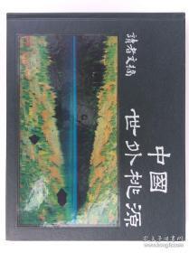 中国世外桃源 读者文摘