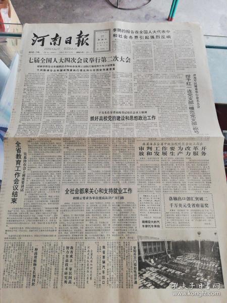 【报纸】河南日报 1991年3月27日【七届全国人大四次会议举行第二次大会】【我省首辆汽车出口】【《关于国民经济和社会发展十年规划和第八个五年计划纲要的报告》摘要】