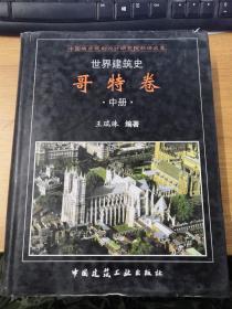 世界建筑史 哥特卷  中册
