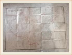 中国地势图1958年一版一印(150*108)