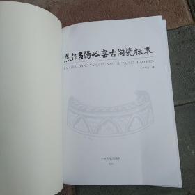 焦作当阳峪窑古陶瓷标本