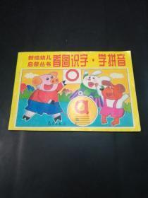 【怀旧彩版童书】看图识字•学拼音