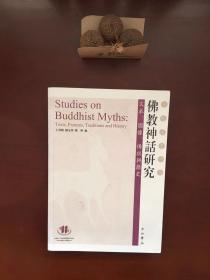 佛教神话研究:文本、图像、传说与历史
