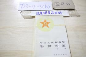 中国人民解放军将帅名录第一集