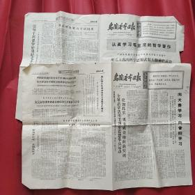 1970乌兰察布日报2期