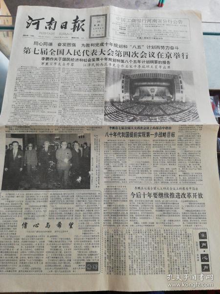 【报纸】河南日报 1991年3月26日【第七届全国人大四次会议在京举行】【《关于国民经济和社会发展十年规划和第八个五年计划纲要的报告》摘要】