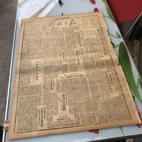 解放日报 中华民国34年8月2日延安版