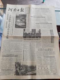 【报纸】河南日报 1991年3月24日【全国政协七届四次会议开幕】【吕其庭被授予革命烈士称号】【丁百元事迹展览在郑举行首展式】【我国80年代建设成就】