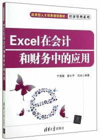 Excel在会计和财务中的应用