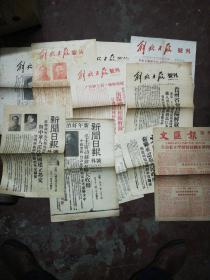解放日报号外 (1949年5张1956年1张)新闻日报号外(49年50年各一张)文汇报号外(49年和56年各一张)大公报号外(1949年一张)计11张合售 (仔细看图下单