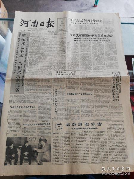 【报纸】河南日报 1991年3月23日【1990年度全省好新闻漫画评选揭晓】【河南省人民检察院工作报告(摘要)】【中央社会治安综合治理委员会成立】【我省舞厅掠影】