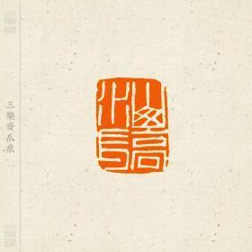 白文印  篆刻  闲章  印文:山高水长