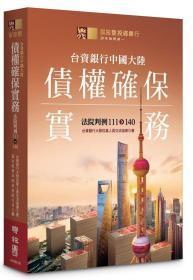 台资银行中国大陆债权确保实务 法院判例111-140/台资银行大陆从业人员交流协会着/联经