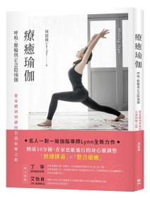 疗愈瑜伽:呼吸、脉轮与正念阴瑜伽,从身体到情绪的自我和解之旅/周韶薐/悦知