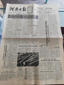 【报纸】河南日报 1991年3月22日【在商丘试验区现场办公会上的讲话(摘要)--侯宗宾】【河南省人民法院工作报告(摘要)】【花果山森林公园将在宜阳建立】