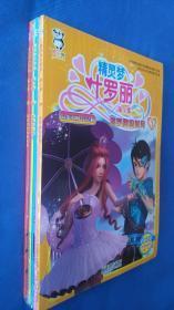 精灵梦叶罗丽(第4季.全6册) 塔罗牌的时间,光之翼暗之翼,仙境的雪花,她是我的麻烦,真正的契约,我来找回你的未来。全新塑封