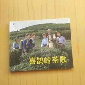 喜鹊岭茶歌