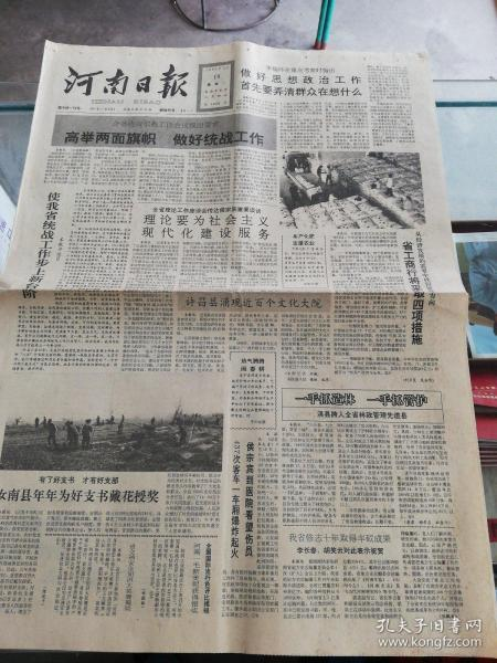 【报纸】河南日报 1991年3月18日【关于河南省1990年国民经济与社会发展计划执行情况和1990年计划(草案)的报告(摘要)】【李瑞环在重庆考察时指出,做好思想政治工作首先要弄清群众在想什么】
