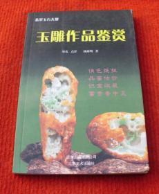 玉雕作品鉴赏--正版书,全彩图,一版一印--A17
