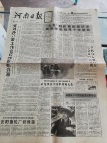 """【报纸】河南日报 1991年3月14日【省对外开放工作会议昨在郑开幕 】【关于""""七五""""时期国民经济和社会发展的统计公报】【""""七五""""期间我国经济发展和改革取得十大成就】"""