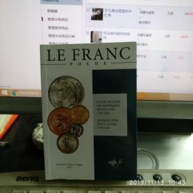 LE FRANC POCHE 袖珍法郎法国钱币目录2017