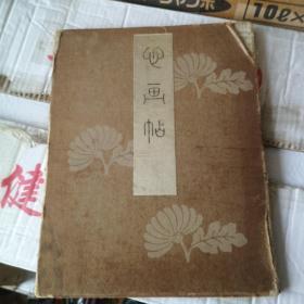 日本回流《心画帖》。绢面,系本愿寺内事局赠送品。稀少。27开。