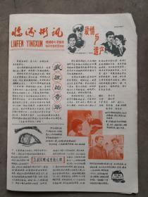 临汾影讯,1980-9