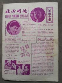 临汾影讯,1980-8