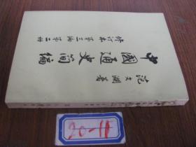 中国通史简编 修订本 第一编 20-11货号(20-11)