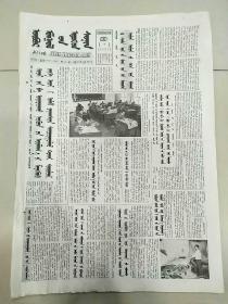 内蒙古日报2003年3月29日(4开四版)蒙文全区禁毒专项工作取得良好成绩;我区民族中学的200多名外语老师获得培训。